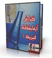 گزارش کار آزمایشگاه فیزیک 1