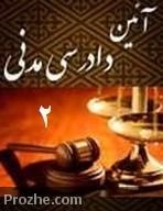 آیین دادرسی مدنی 2